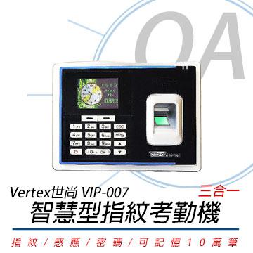 世尚 VERTEX VIP007 智慧型指紋 感應卡打卡鐘 / 考勤機