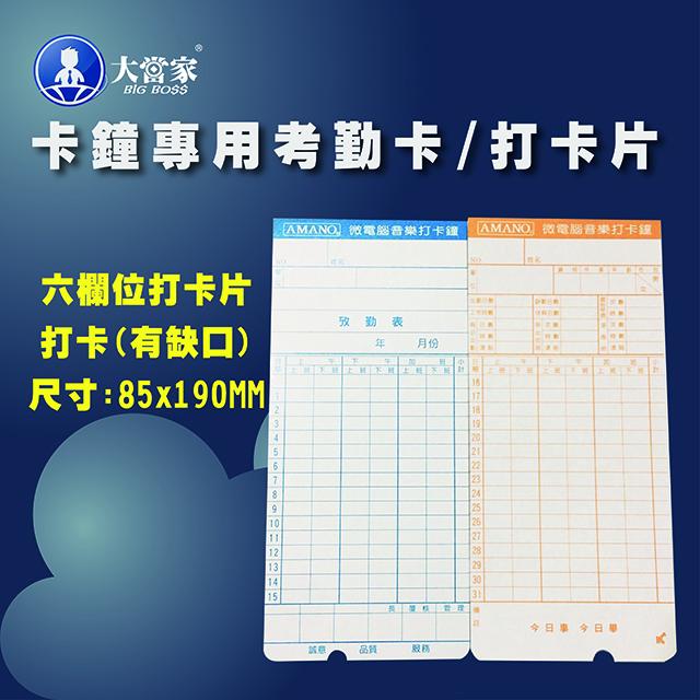 AMANO 電子式六欄位打卡鐘考勤卡/打卡紙/卡片-3包入