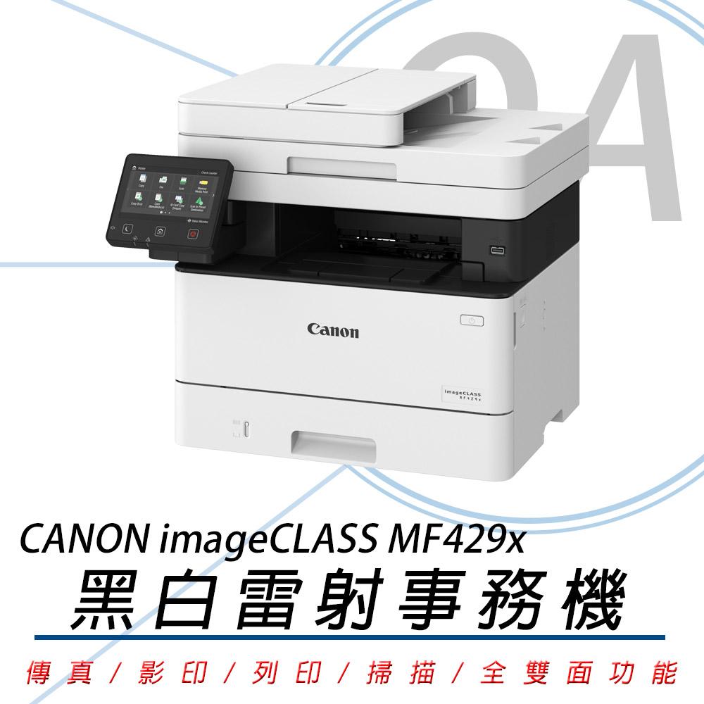 【公司貨】Canon 佳能 imageCLASS MF429x 黑白雷射多功能事務機
