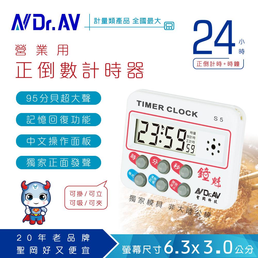 【Dr.AV】S5 24小時正倒數 計時器(24時/12小時)