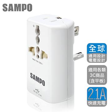 SAMPO 聲寶《全球通用型》旅行萬用轉接頭(1USB+2插座)-白色