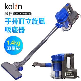 歌林Kolin 手持直立旋風吸塵器 KTC-LNV305S