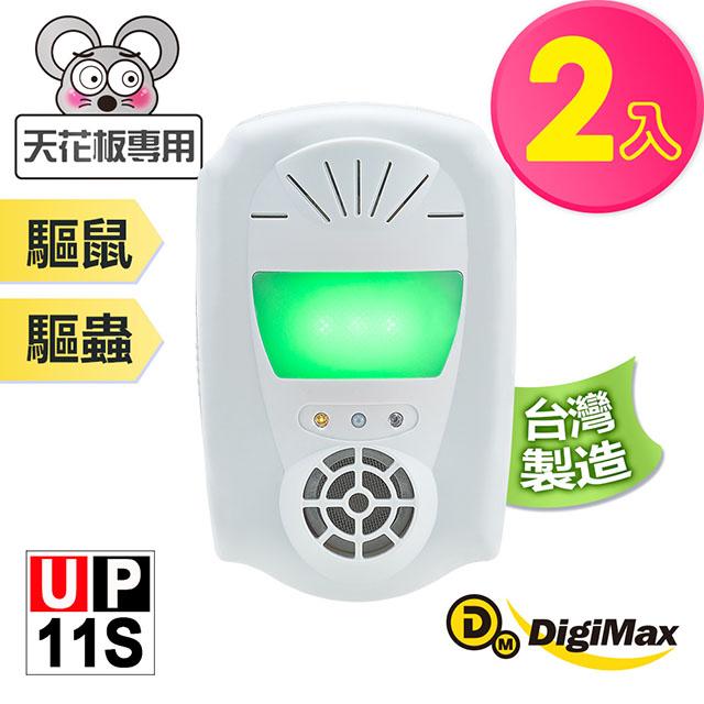 Digimax★UP-11S『風光』雙效型超音波驅鼠蟲器 《超優惠2入組》