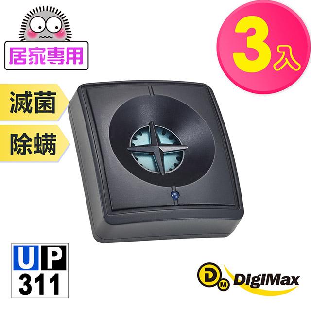 DigiMax ★UP-311 『藍眼睛』滅菌除塵螨機-無休眠版 -超值 3 入組