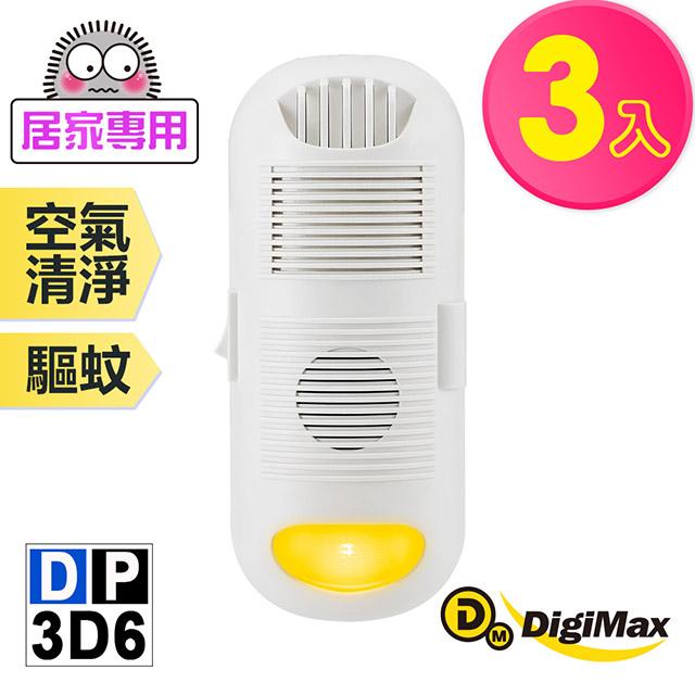 DigiMax★DP-3D6 強效型負離子空氣清淨機《超值3入組》 [有效空間8坪] [負離子空氣清淨] [驅蚊黃光]