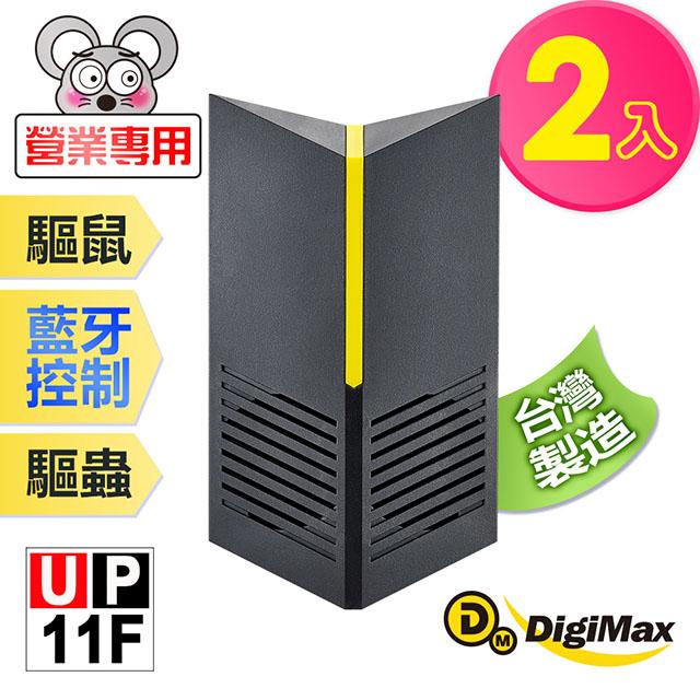 DigiMax★UP-11F 營業專用智慧藍牙超音波驅鼠器2入組 [有效空間100坪] [藍牙控制]