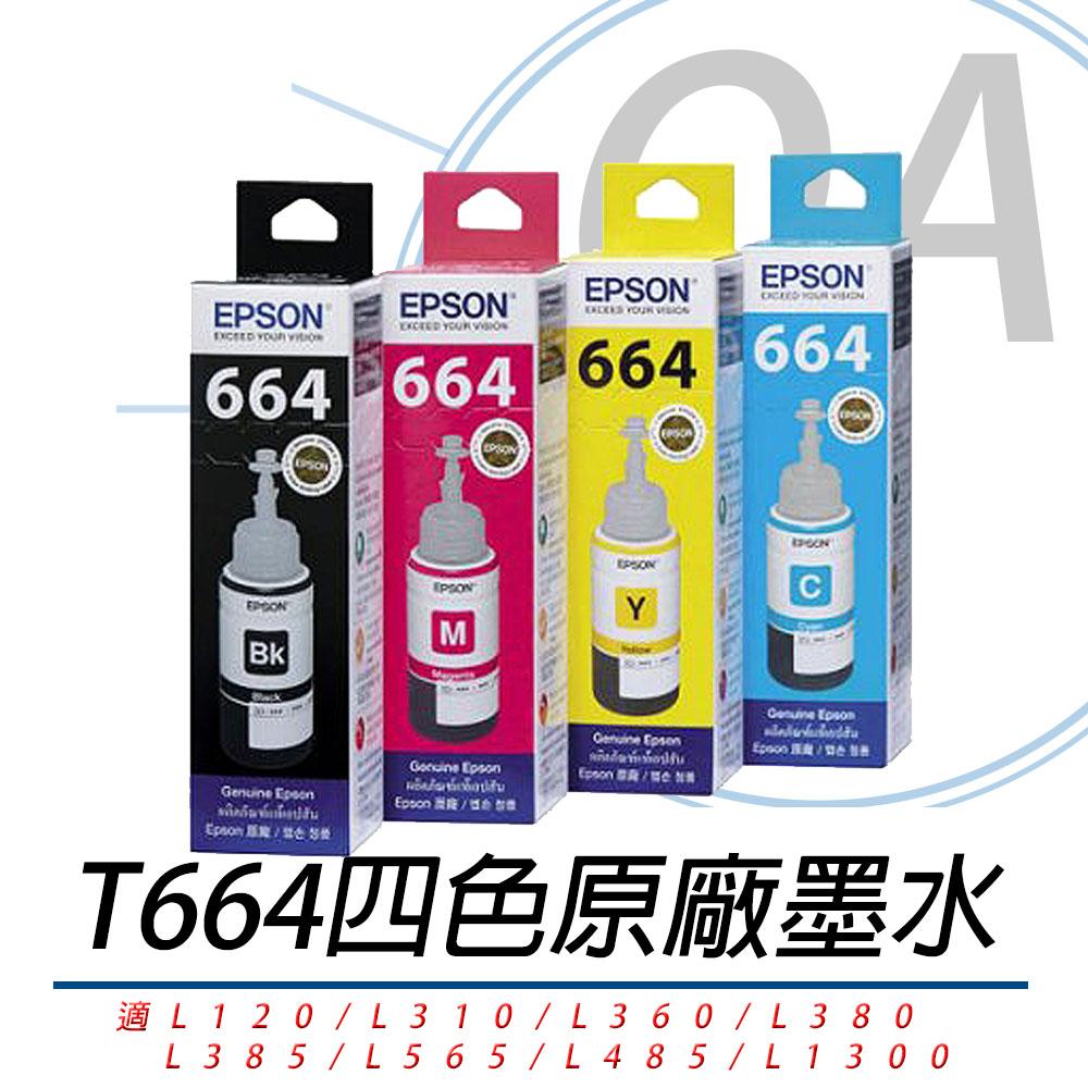 EPSON T664100~T664400原廠四色墨水(一組入)-公司貨