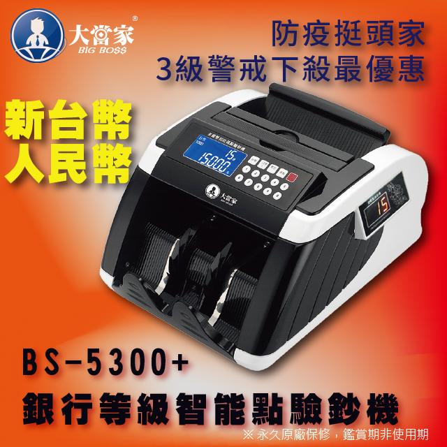【大當家】BS 5300銀行專用型 臺幣 加強版點驗鈔機 擁有5顆磁頭 仟鈔面額可總計