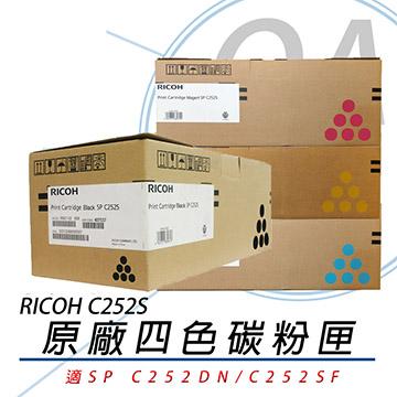 【公司貨】RICOH 理光 SP C252S 四色 原廠盒裝碳粉匣