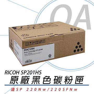 【公司貨】RICOH 理光 SP 201HS 原廠盒裝碳粉匣 約2600張