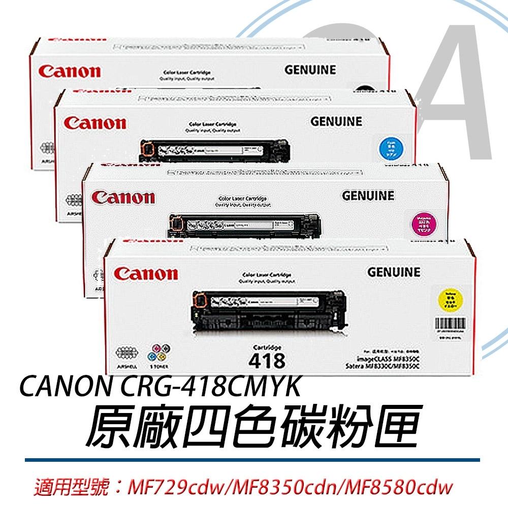 【公司貨】CANON 佳能 CRG-418CMYK 原廠四色碳粉匣