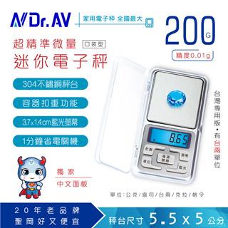 N Dr.AV PT-100 超精密微量迷你電子秤 (0.1g-100g)