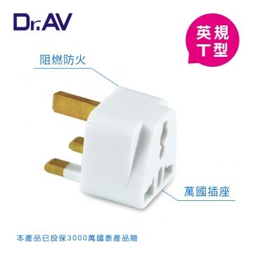 【Dr.AV】UTA-71 英規T型 出國專用萬用轉換插頭(出國帶一個 輕巧又簡便)