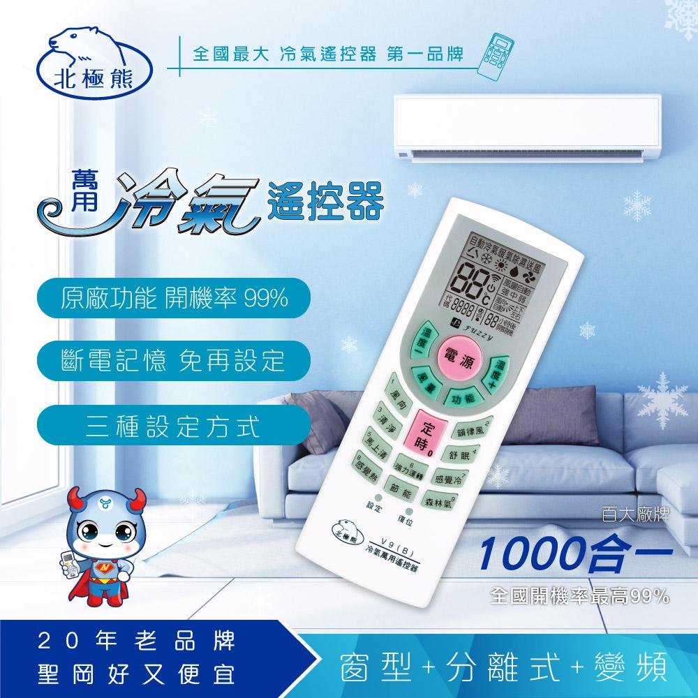 【Dr.AV】V9 萬用冷氣專用遙控器(經典長銷款)