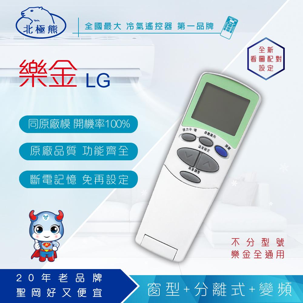 【N Dr.AV】AI-L1 LG樂金、Bd冰點、Renfoss良峰 專用冷氣遙控器