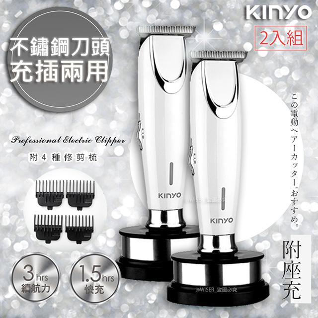 (2入)【KINYO】充插兩用雕刻專業電動理髮器/剪髮器(HC-6810)鋰電/快充/長效