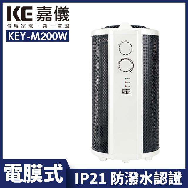 ▌電膜發熱即開即暖 ▌嘉儀360度即熱式電膜電暖器 KEY-M200W