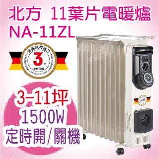 北方-葉片式恆溫電暖爐(NA-11ZL)