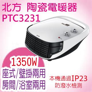 北方-房間/浴室兩用電暖器(PTC3231)