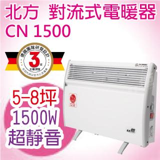 北方-對流式電暖器(房間、浴室兩用)CN1500