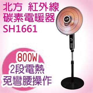北方-14吋高腳碳素電暖器(SH1661)