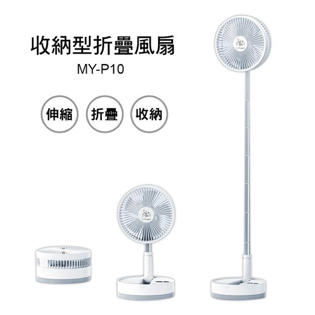 【i-Cool】USB充電式多功能遙控折疊風扇(白色) MY-P10