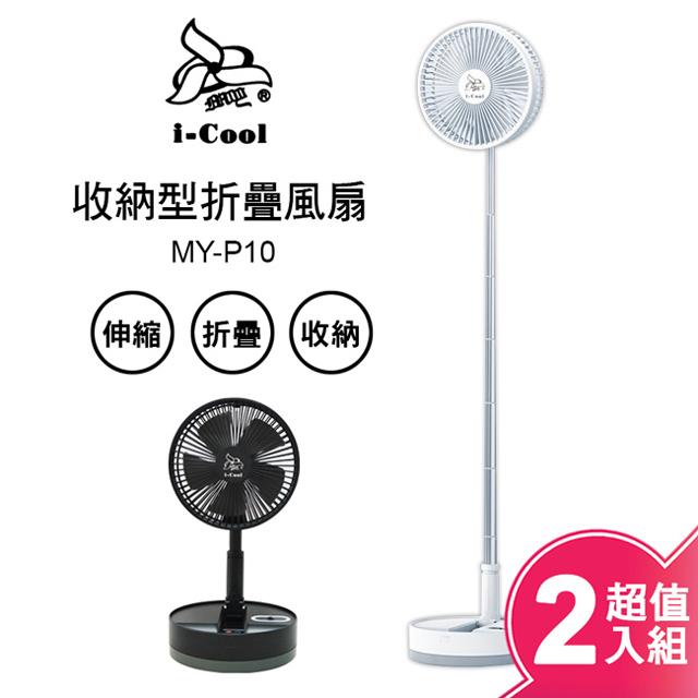 【i-Cool】USB充電式多功能遙控折疊風扇(超值二入組) MY-P10