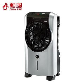 【勳風】微電腦活氧霧化降溫機 HF-5098HC