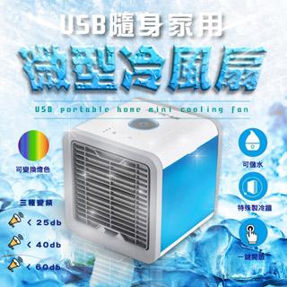 【USAY】USB隨身家用 微型冷風扇