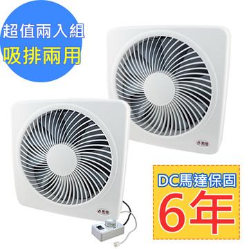 (2入)勳風14吋變頻DC旋風式節能吸排扇(HF-B7214)-旋風防護網設計