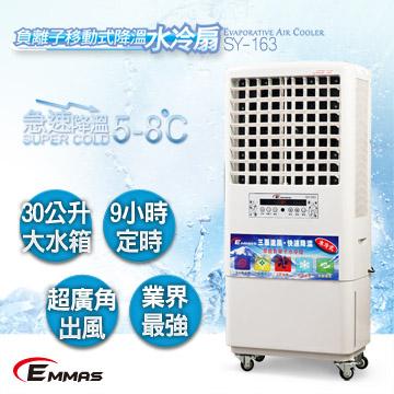【EMMAS】負離子移動式降溫水冷扇 SY-163