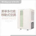 Mistral 美寧 寒流級輕體移動空調綠色限定版 JR-AC5MT 附贈1.8M排風管 窗隔板 90cm(45cm*2片) 導風罩