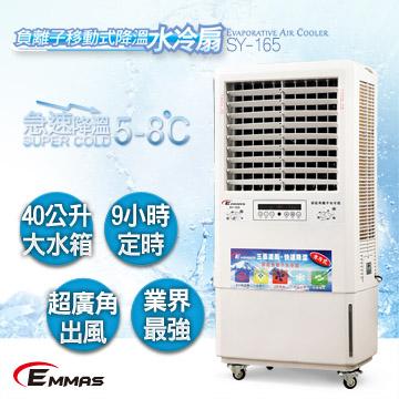 【EMMAS】負離子移動式降溫水冷扇 SY-165福利品