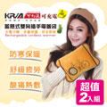 KRIA可利亞 蓄熱式雙向插手電暖袋/熱敷袋/電暖器 ZW-300TY(超值2入組)