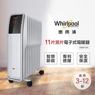 ◤加碼送3M 洗衣精。適用3-12坪◢Whirlpool惠而浦 11片葉片智慧溫控電子式電暖器 WORE11AS