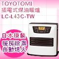 TOYOTOMI煤油暖爐 LC-L43C-TW