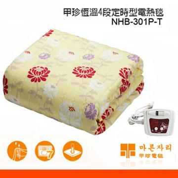 韓國甲珍(單人)恆溫定時電熱毯 NHB-301P