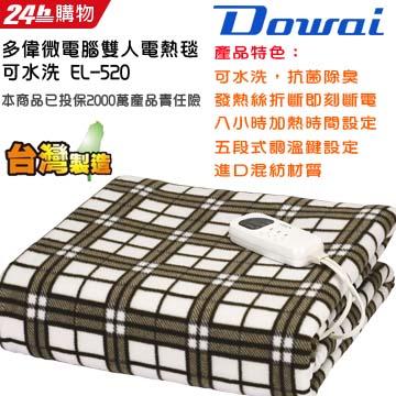 台灣製造 毯體可水洗 八小時加熱設定 五段式調溫Dowai多偉微電腦雙人可水洗電熱毯電毯EL-520