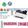 【阿拉斯加】浴室暖風機,新型號,968SRN 碳素系列(無線遙控),不含安裝