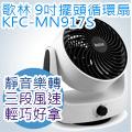 歌林kolin 9吋超靜音擺頭循環扇KFC-MN917S