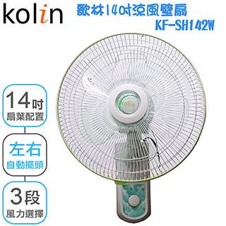 歌林kolin 14吋涼風壁扇KF-SH142W