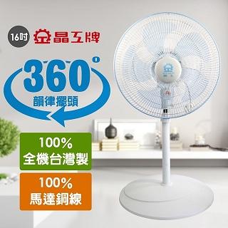 【晶工JINKON】16吋360度旋轉風扇S1637