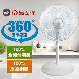【晶工JINKON】18吋360度旋轉風扇S1837
