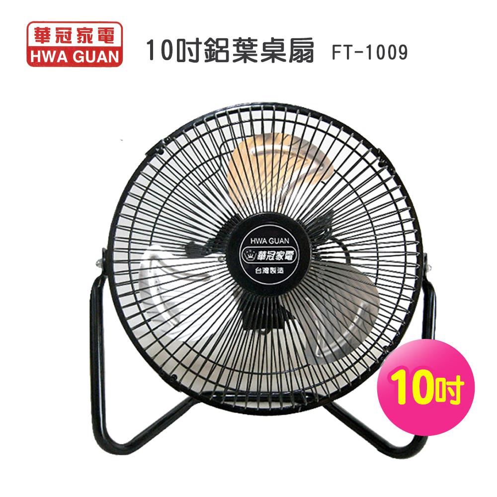 【華冠】10吋鋁葉桌扇FT-1009