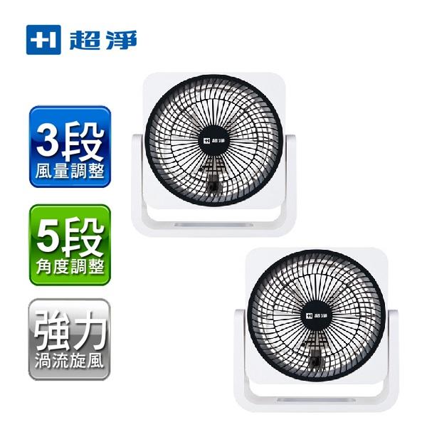 【佳醫 超淨】9吋 方形循環扇 HF-0903