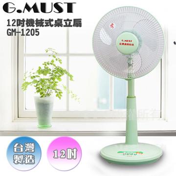 【台灣通用 G.MUST】12吋機械式桌立扇GM-1205