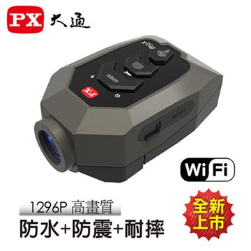 PX大通單車/機車跨界行車記錄器 B52X