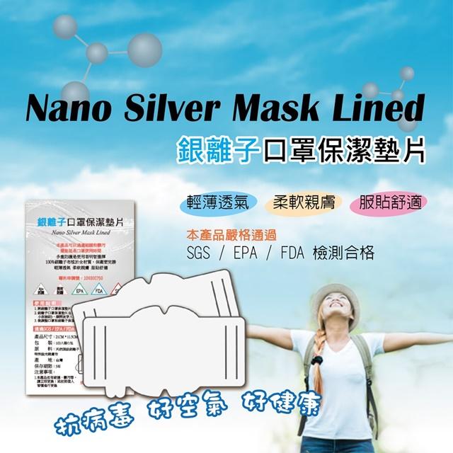 【NS】台灣製 銀離子口罩墊片 延長口罩使用 成人兒童可用 200入 (保潔墊防護墊大人小孩口罩套)