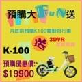 Suniwin尚耘國際環保電動自行車