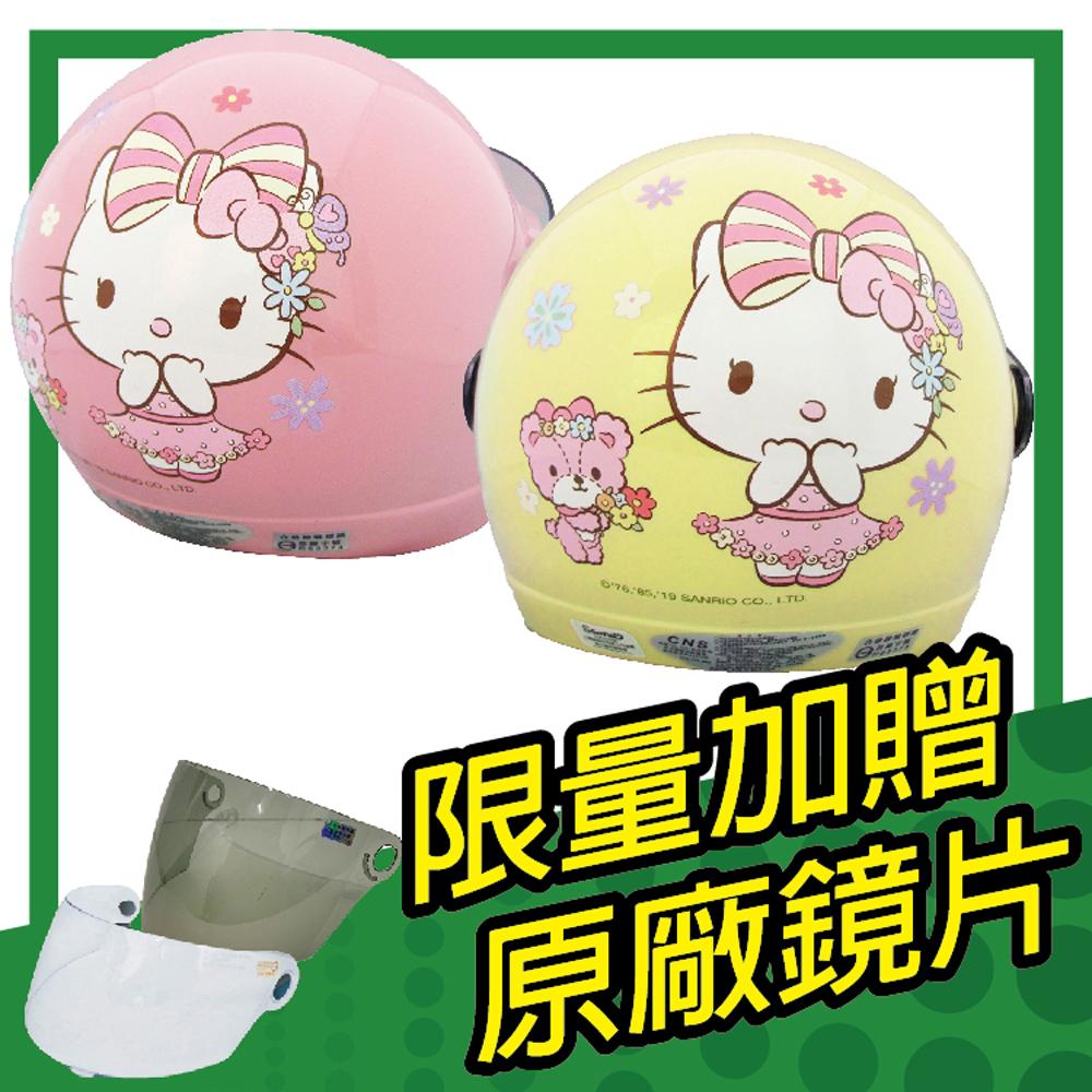 【S-MAO】正版卡通授權 熊Kitty兒童安全帽 3/4半罩 附鏡片